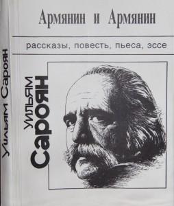 Армянин и армянин - Уильям Сароян