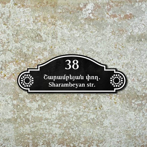 Пример адресной таблички