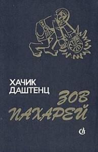 Зов пахарей - исторический роман об армянских крестьянах, вставших на защиту родины
