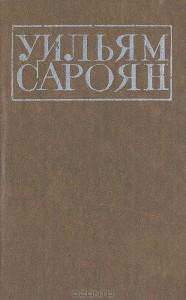 В теплой тихой долине дома - Уильям Сароян (скачать книгу бесплатно)