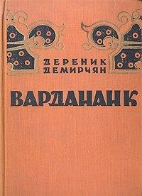 Вардананк - Дереник Демирчян
