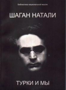 Шаан Натали - Турки и Мы