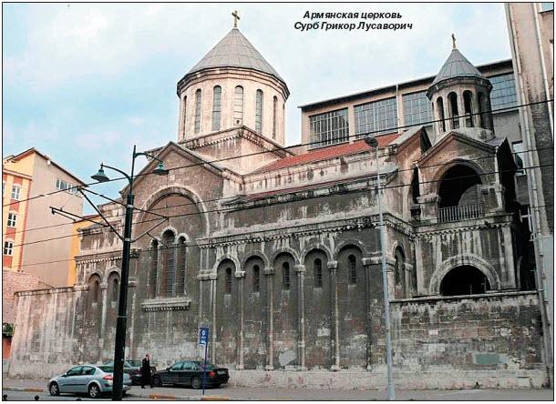 Армянская церковь Сурб Грикор Лусаворич