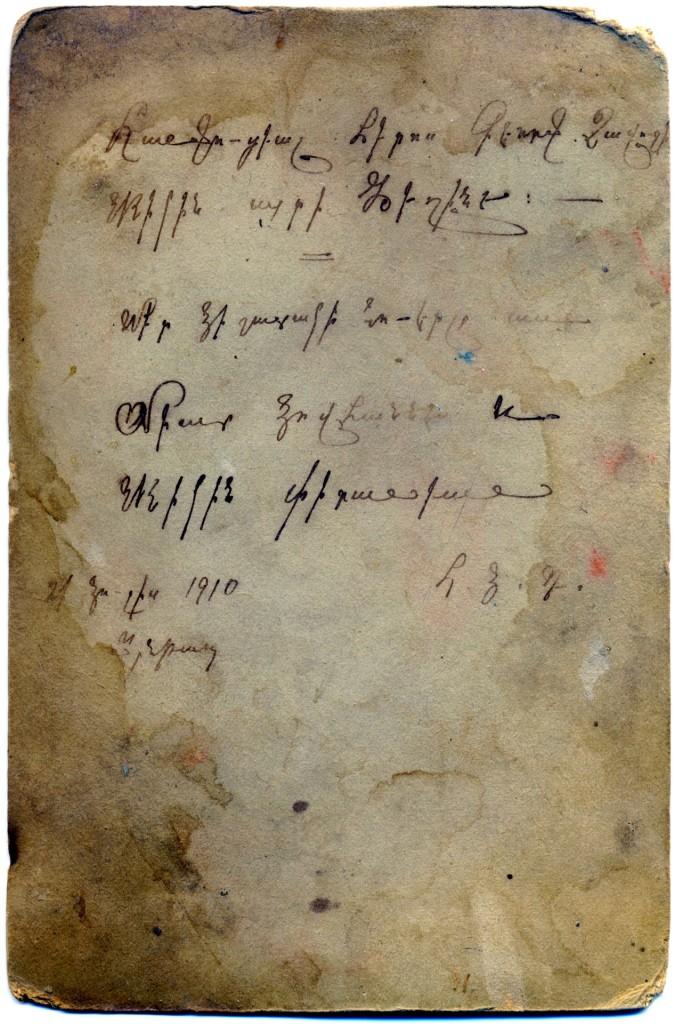 Написанный от руки текст на армянском языке на открытке, найденной в стене дома в городе Айнтепе.