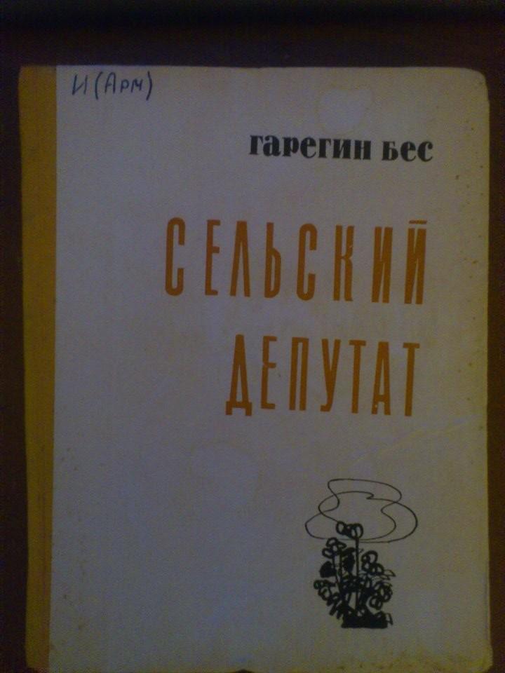 Сельский депутат - Гарегин Бес (Саринян)