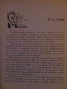 Артуро Терзини - Сельский депутат