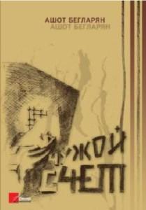 Чужой свет - Ашот Бегларян