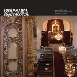Церковь Св. Льва Архитектор : Погос Макасдар