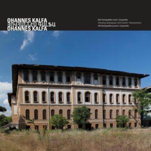 Здание лицея Дарюшшафака Архитектор : Оганнес Кальфа