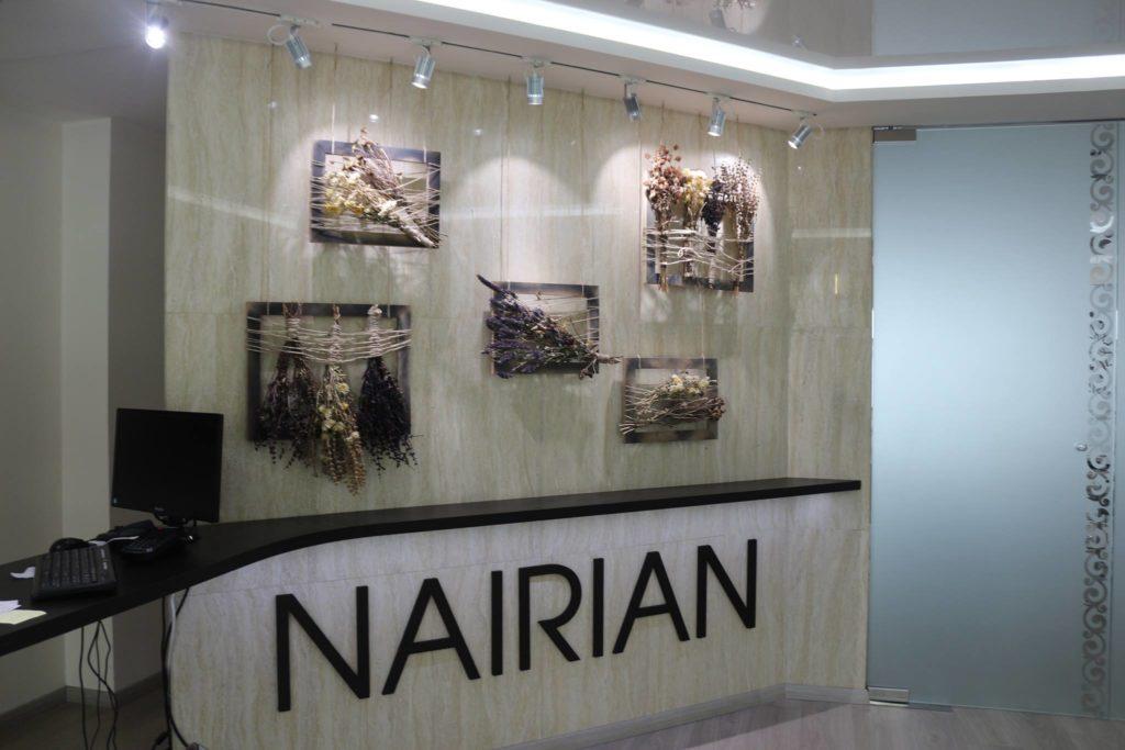 Выставочный зал Nairian