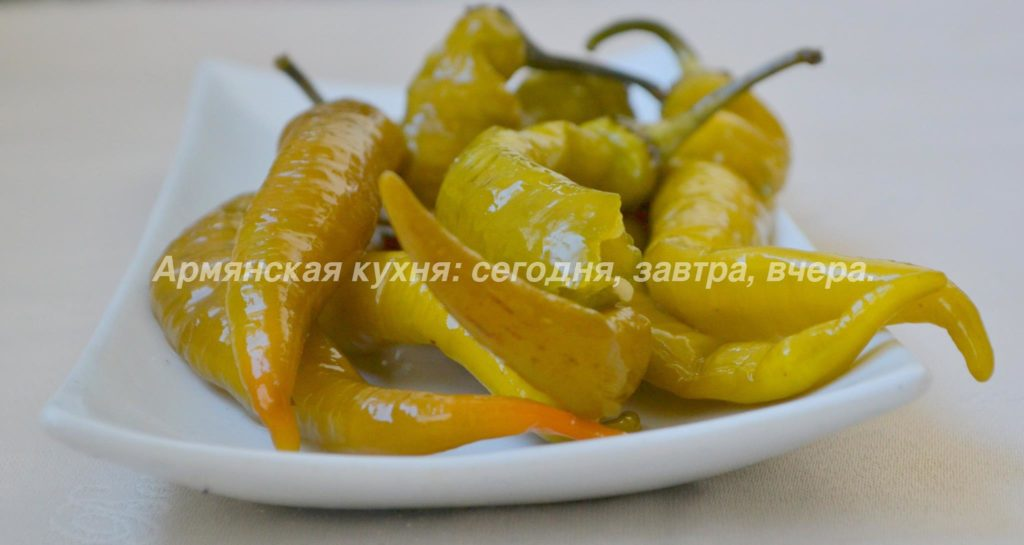 Острый перец (цицак) по-армянски