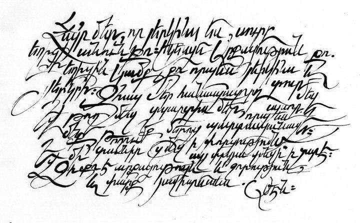 армянская каллиграфия