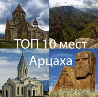 Топ 10 туристических достопримечательностей Арцаха (Нагорного Карабаха)