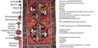 Фундаментальные законы жизни на армянском ковре