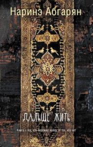 """Обложка книги """"Дальше жить"""" - Наринэ Абгарян"""