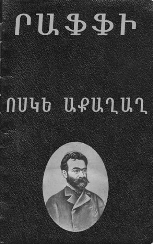 Image result for Րաֆու ՝ Ոսկե Աքաղաղը